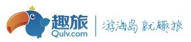 深圳趣旅国际旅游