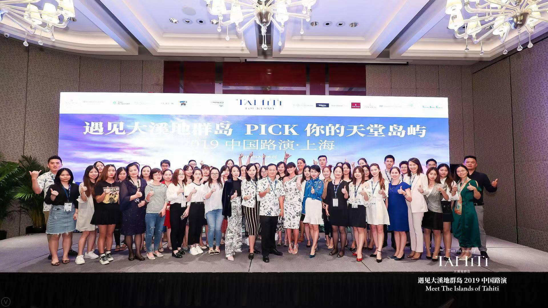 2019 Tahiti China Roadshow
